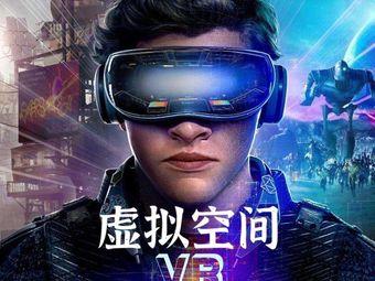 虚拟空间VR体验馆
