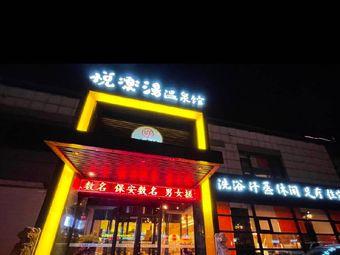 悦乐汤温泉馆