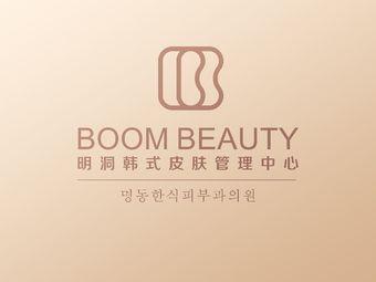 BOOM BEAUTY 明洞韩式皮肤管理中心(容桂幸福店)