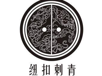 纽扣刺青(纹身工作室)