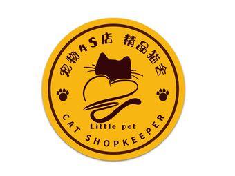 宠物4s店 精品猫舍