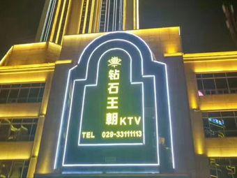 钻石王朝KTV
