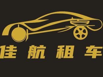 佳航租车(告庄店)