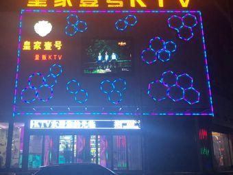 皇家壹号KTV(交通路店)
