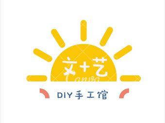 文+艺diy手工馆