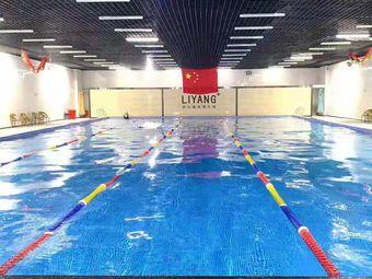 利阳游泳健身俱乐部