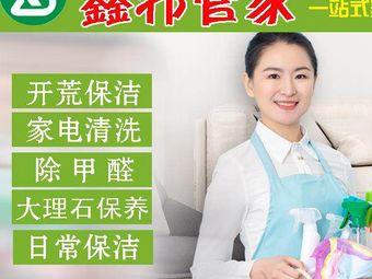宁波鑫邦家政服务有限公司(鄞州店)