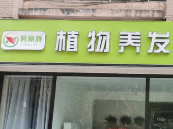 努丽雅植物养发馆