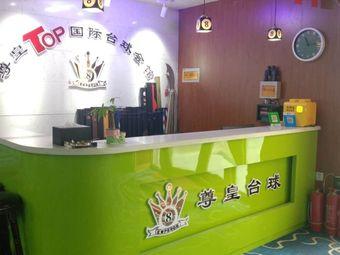 尊皇top国际台球会馆