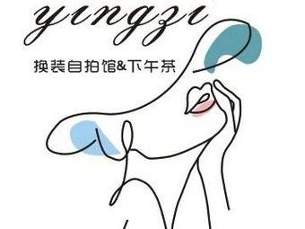 Yingzi换装自拍馆&下午茶
