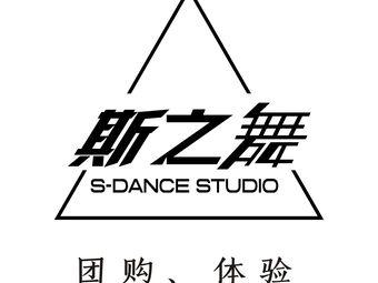 斯之舞街舞工作室