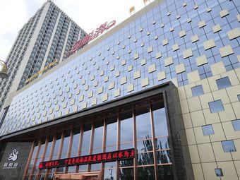 曼悦海温泉度假酒店