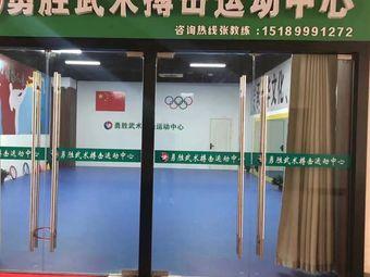 勇胜武术搏击运动中心