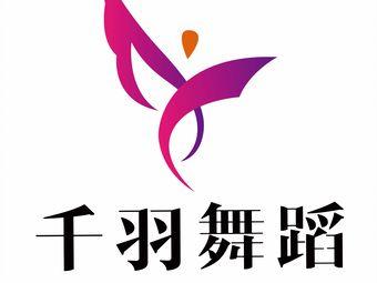 千羽舞蹈(中海旗舰校区)