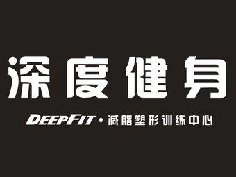 DeepFit深度健身工作室