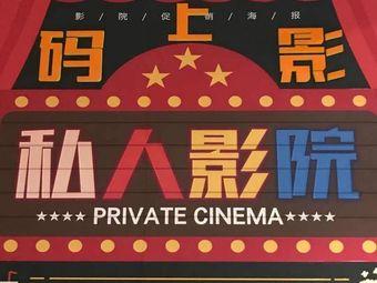 码上影电影酒店私人影院