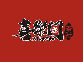 喜樂门茶社·棋牌室(天旺广场店)