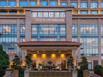华和国际酒店·游泳池
