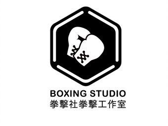 拳擊社拳击工作室