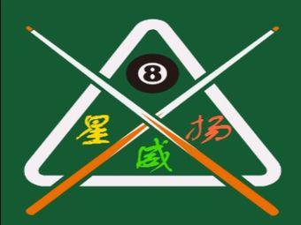 星威扬台球俱乐部