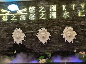 馨之澜水汇(北城店)
