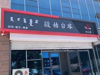 骏赫台球俱乐部