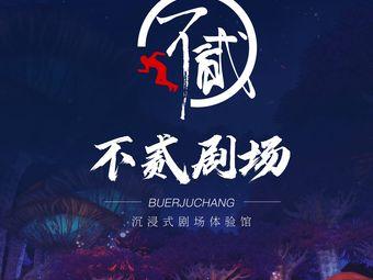 不贰剧场(古城店)