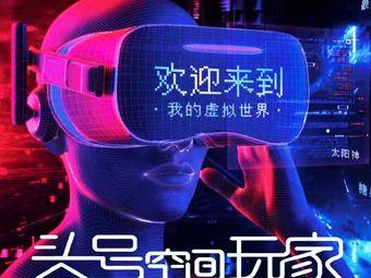 VR联盟·头号空间玩家VR·私人影院(南安体验店)