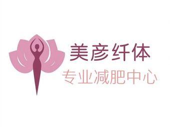 美彦纤体专业减肥中心(袍江店)
