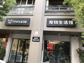 MiniZoo宠物生活馆