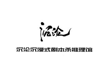 沉•沦沉浸式剧本杀推理馆