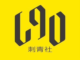 L90刺青社