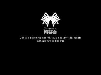 老班长·尊容会汽车美容工作室
