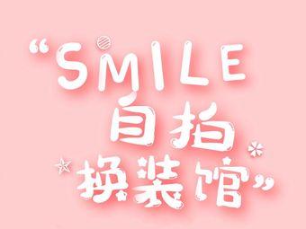 Smile自拍换装馆