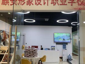 麒安形象设计职业学校