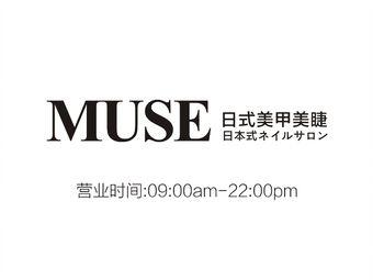 MUSE日式美甲美睫(金谷店)