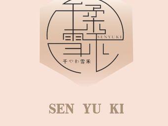 千柔雪禾senyuki日式小颜美肌社