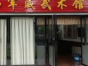 广西军威武术馆