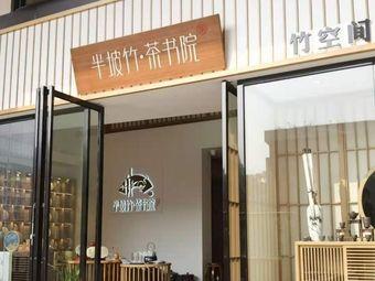 半坡竹•茶书院