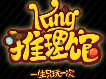 KING推理馆·实景换装明星大侦探