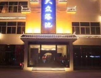 大众浴池(汉王路店)