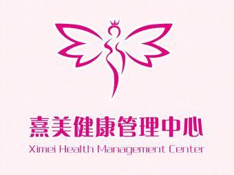 熹美健康管理中心(中海店)