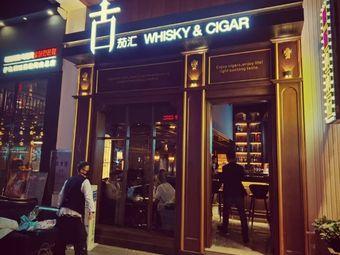 古茄汇·单一麦芽威士忌吧