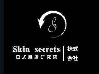 Skin  日式皮肤管理中心(大良店)