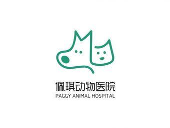 佩琪动物医院