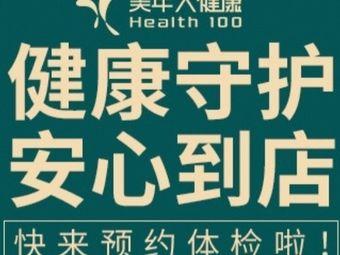 美年大健康体检中心(分院店)
