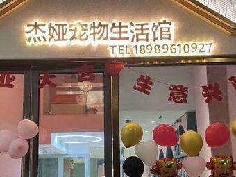杰娅宠物生活馆(台州椒江银泰店)