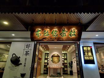 木拉优茶社