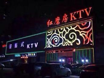 红磨房KTV