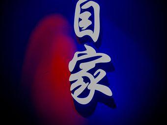 自家舞蹈工作室(阜埠河店)